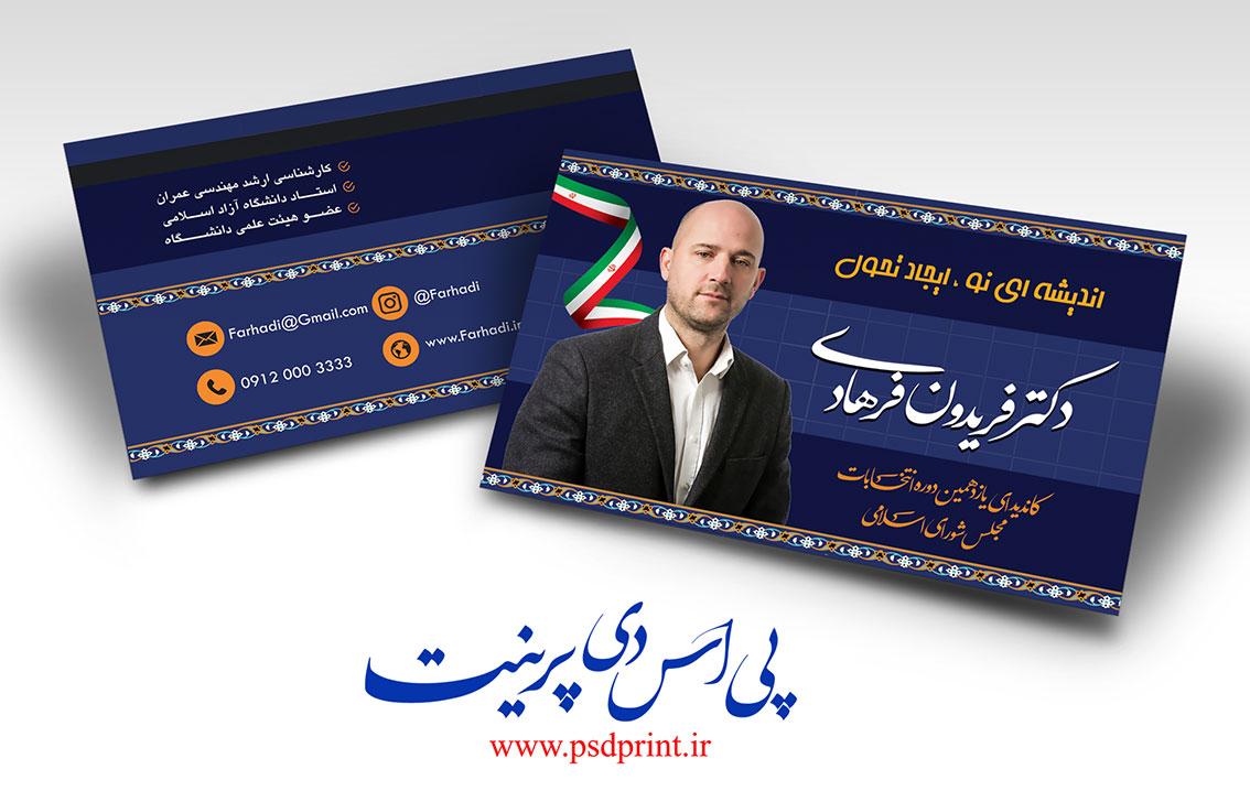 دانلود کارت ویزیت برای کاندید انتخابات