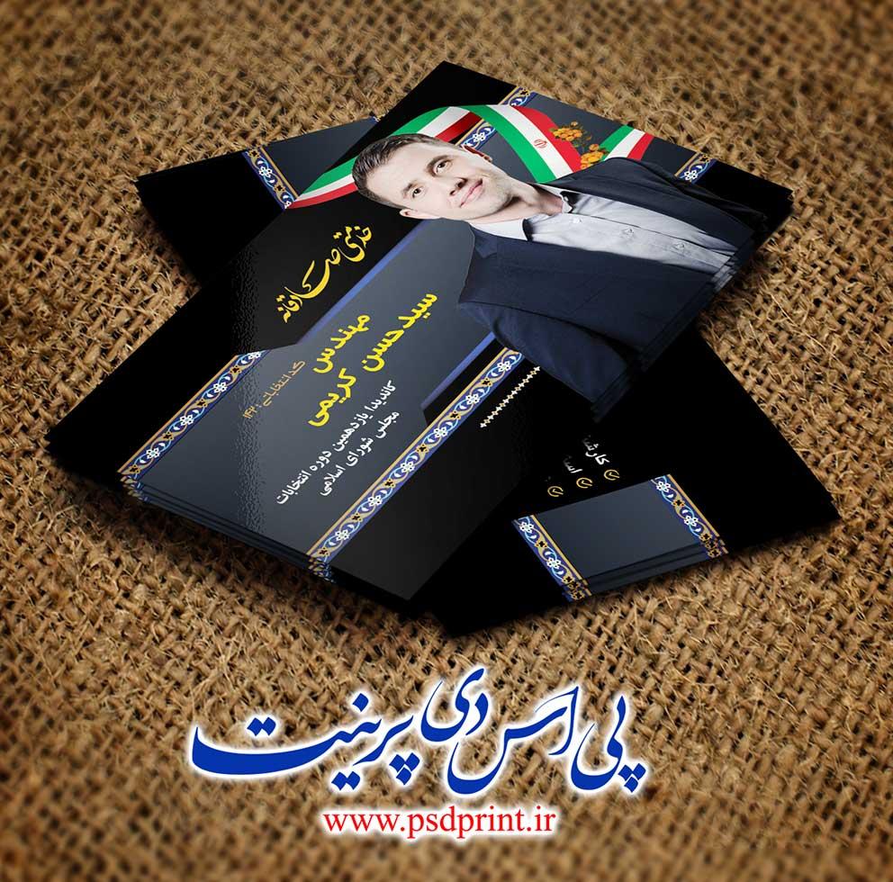 کارت ویزیت لایه باز انتخاباتی مجلس شورای اسلامی