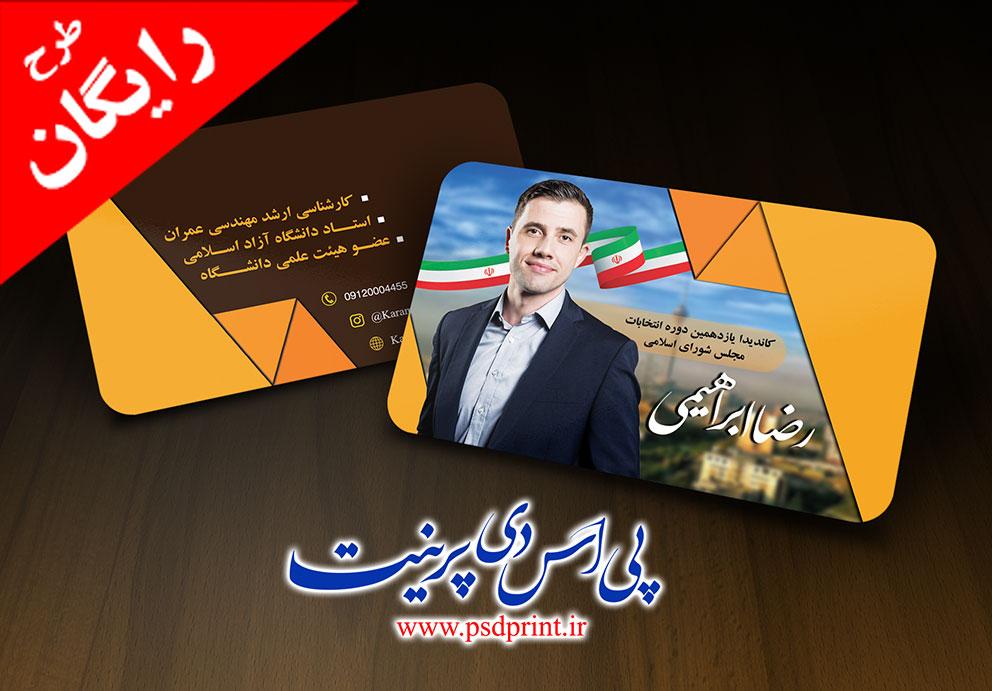 کارت ویزیت رایگان انتخابات