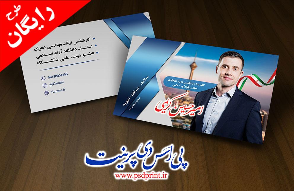 کارت ویزیت رایگان انتخاباتی
