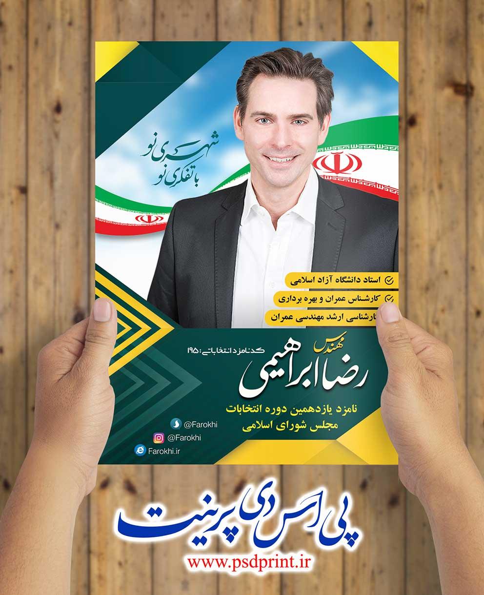 تراکت لایه باز کاندیدای انتخابات مجلس