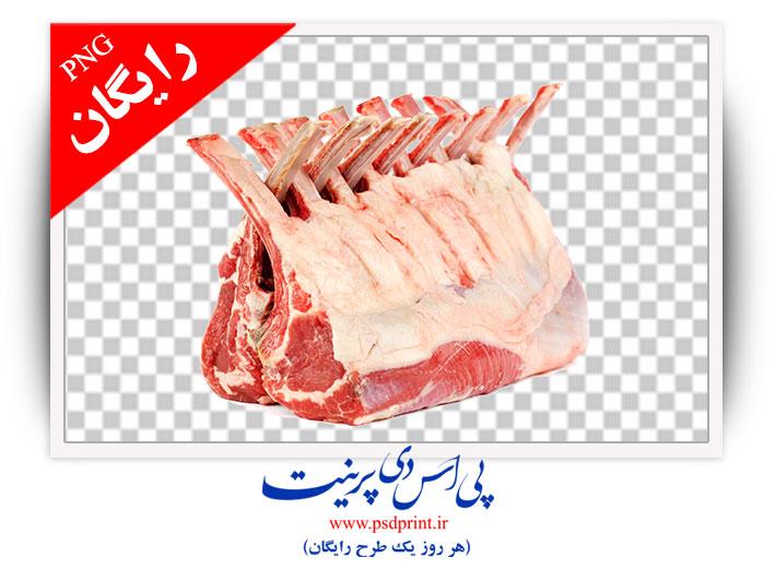 طرح png گوشت