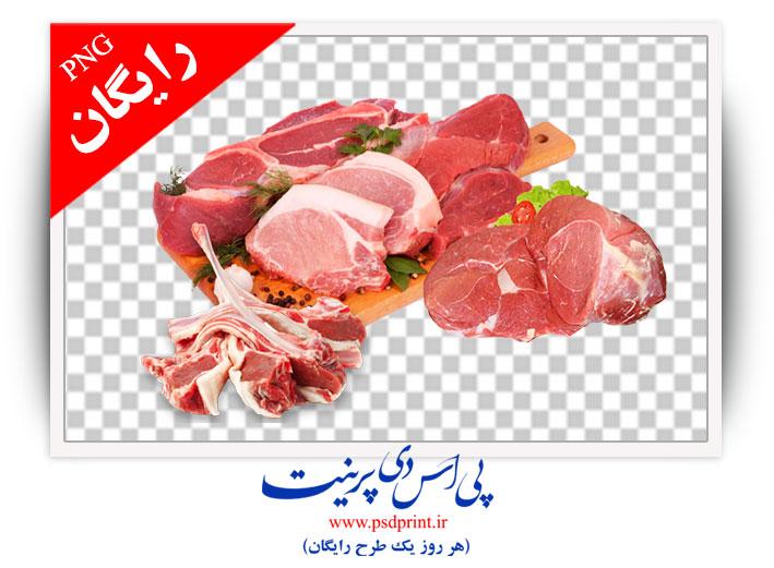 دوربری رایگان گوشت