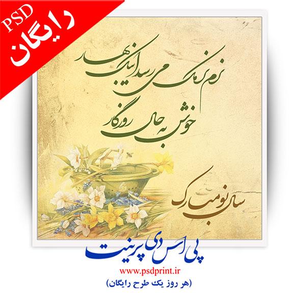 پوستر رایگان عید نوروز لایه باز