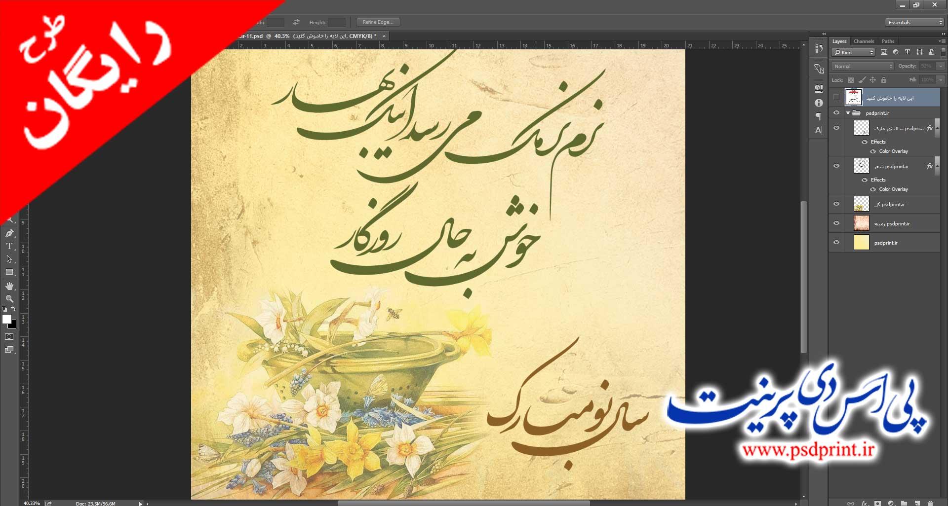 پوستر رایگان لایه باز عید نوروز