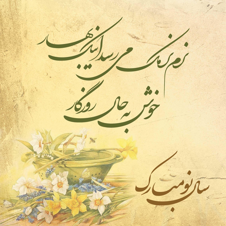 دانلود رایگان پوستر عید نوروز