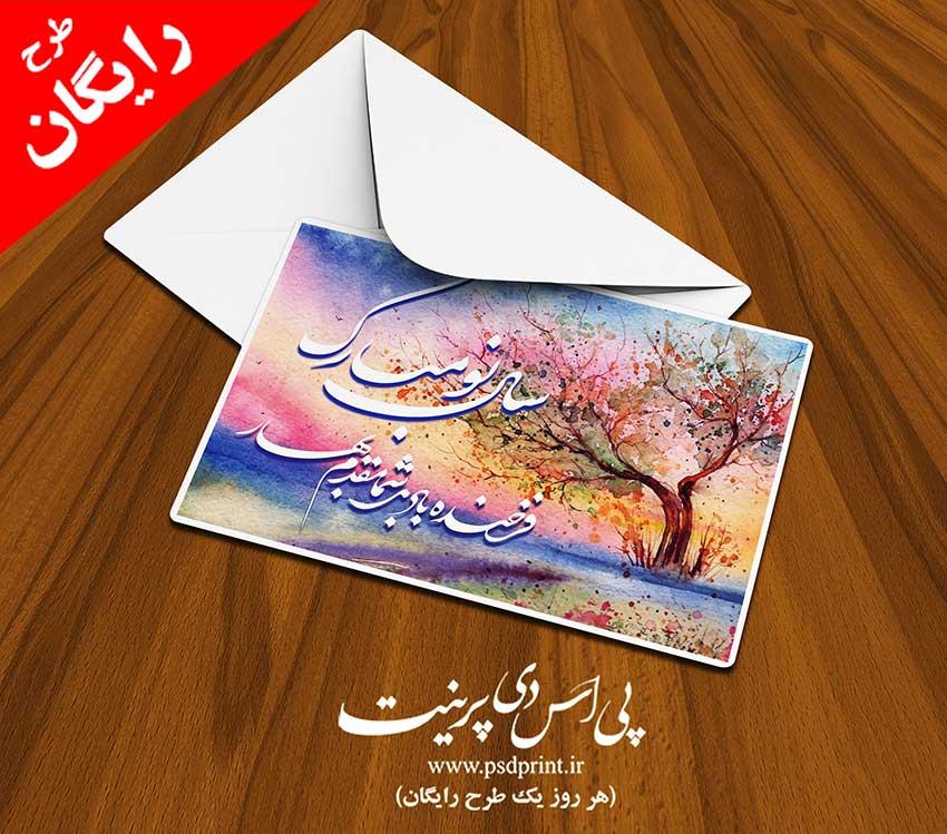 کارت پستال رایگان عید نوروز لایه باز