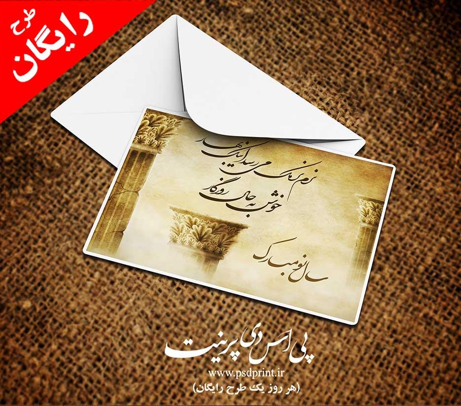کارت پستال لایه باز رایگان عید نوروز