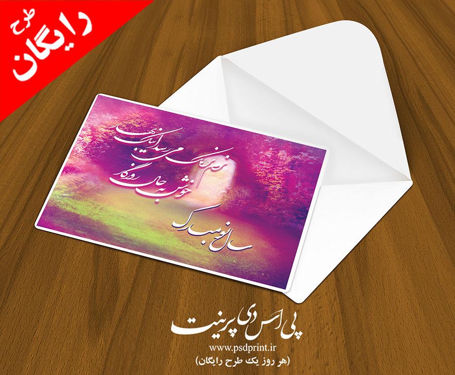 طرح رایگان کارت پستال تبریک عید نوروز لایه باز