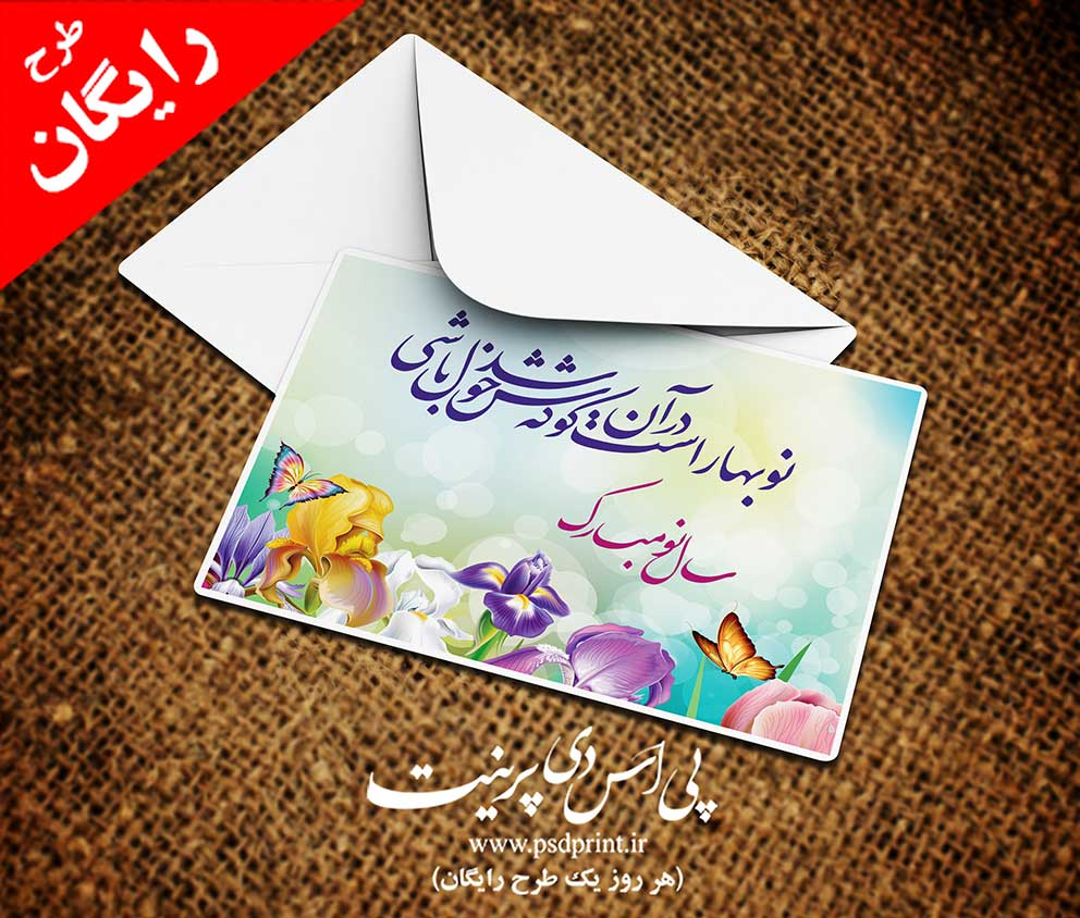 طرح رایگان کارت پستال عید نوروز لایه باز