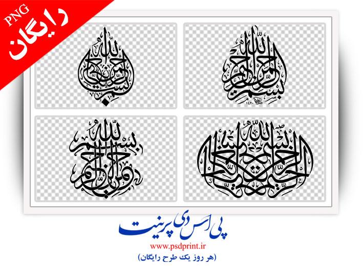 دوربری رایگان بسم الله الرحمن الرحیم