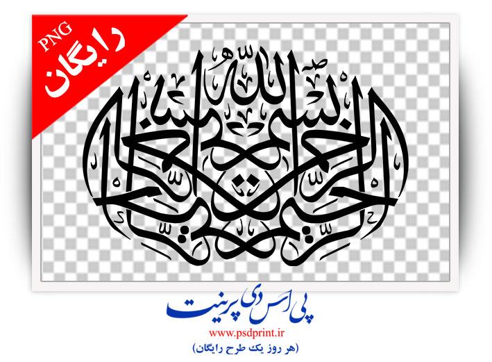 تایپوگرافی بسم الله الرحمن الرحیم