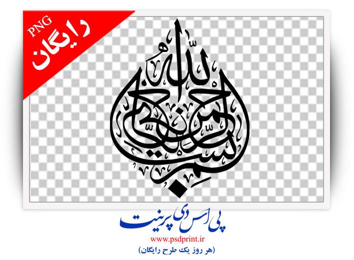 دانلود رایگان وکتور بسم الله الرحمن الرحیم