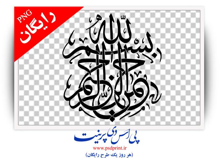 فایل png بسم الله الرحمن الرحیم