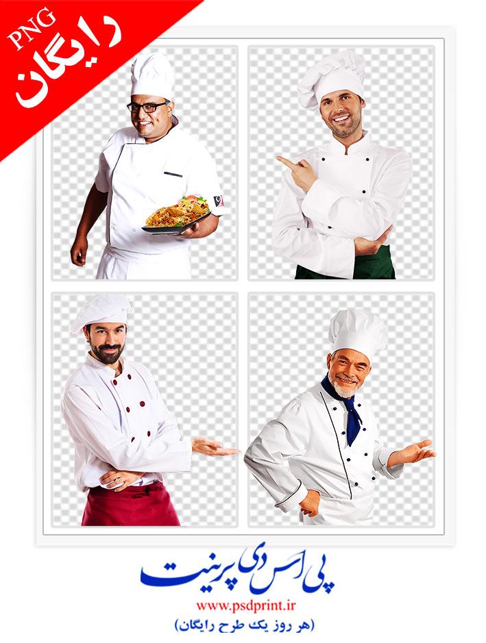 دوربری رایگان آشپز