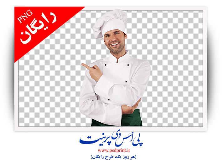 دوربری آشپز
