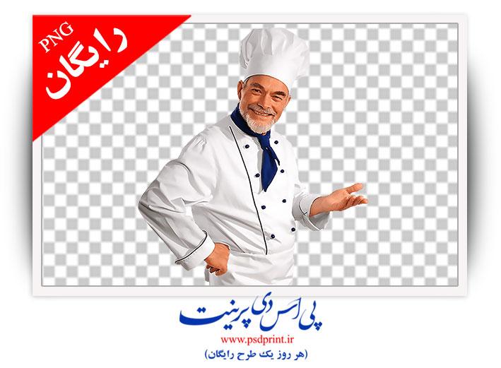 دوربری رایگان اشپز و سرآشپز