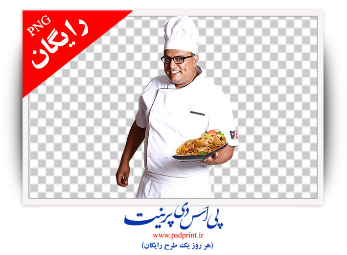 تصویر png آشپز