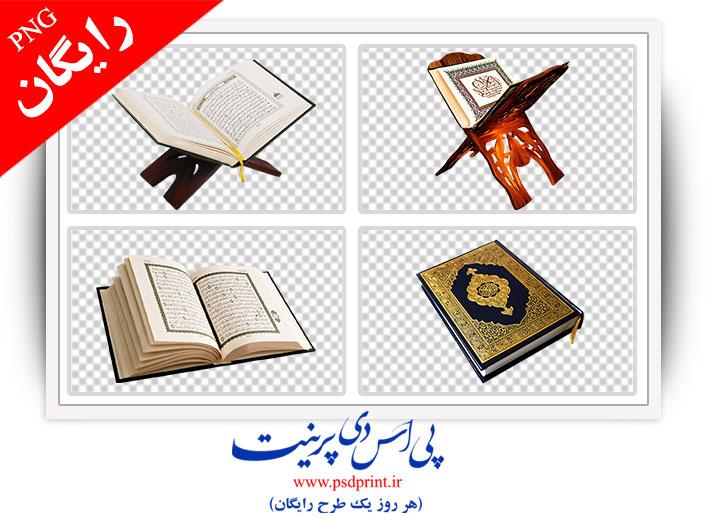 دوربری رایگان قرآن