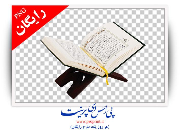 دوربری قرآن