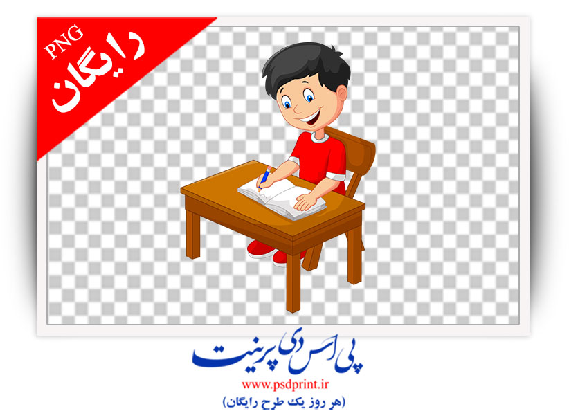 دوربری  کارتونی دانش آموز