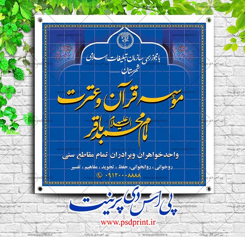 بنر موسسه قرآنی