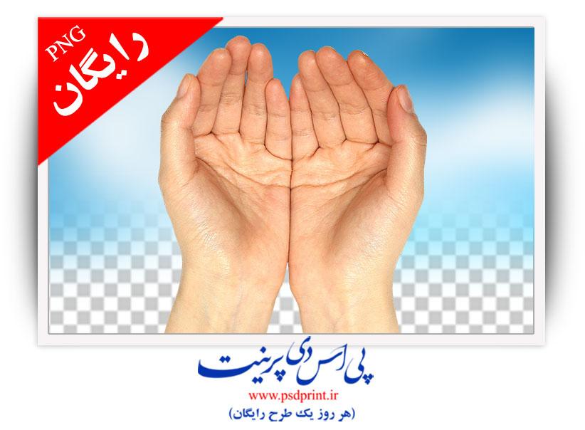 تصویر png رایگان دست در حال دعا