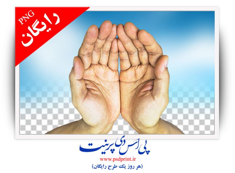 دوربری دست در حال دعا و نیایش