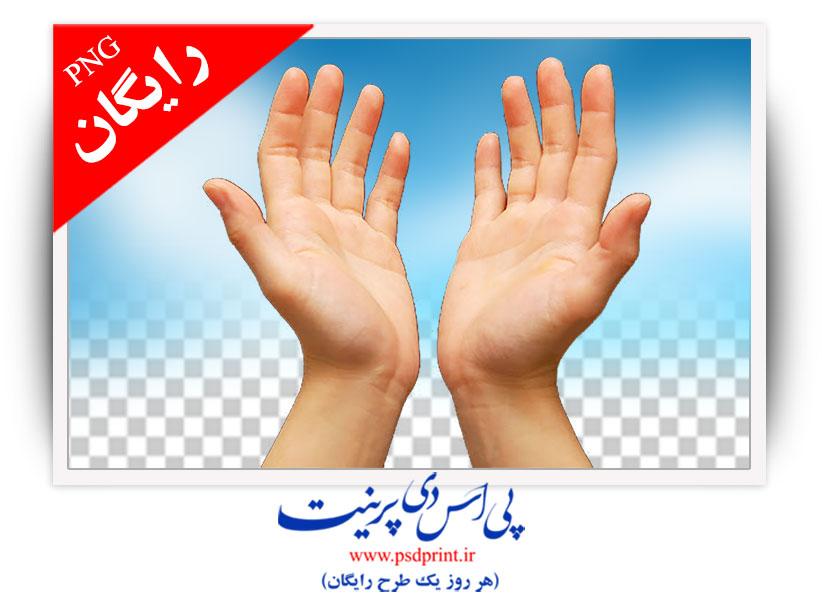 دوربری رایگان دست در حال دعا