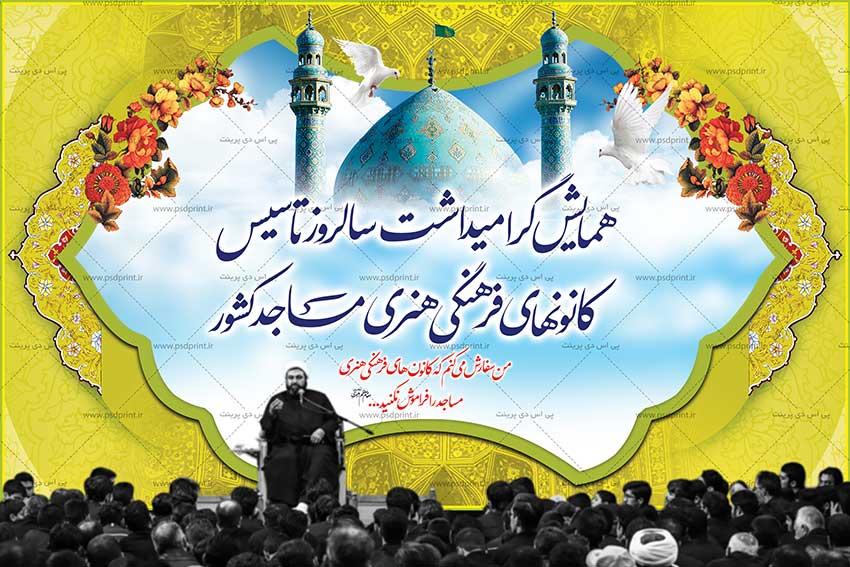 بنر لایه باز همایش گرامیداشت تاسیس کانونهای فرهنگی هنری مساجد