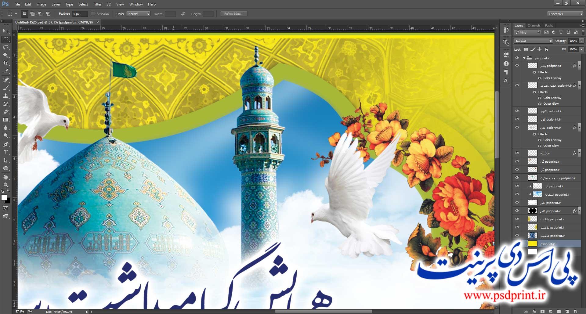 بنر همایش سالروز تاسیس کانون فرهنگی هنری مساجد