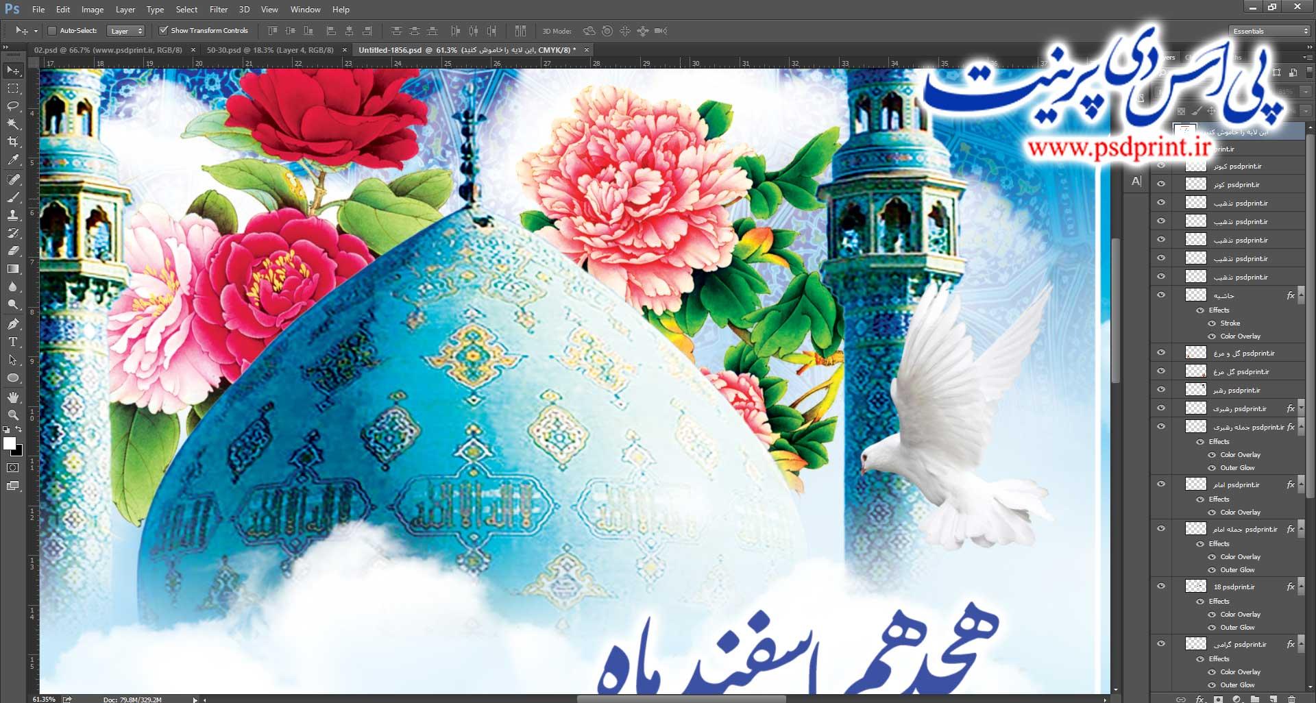 بنر لایه باز سالروز تاسیس کانون فرهنگی هنری مساجد