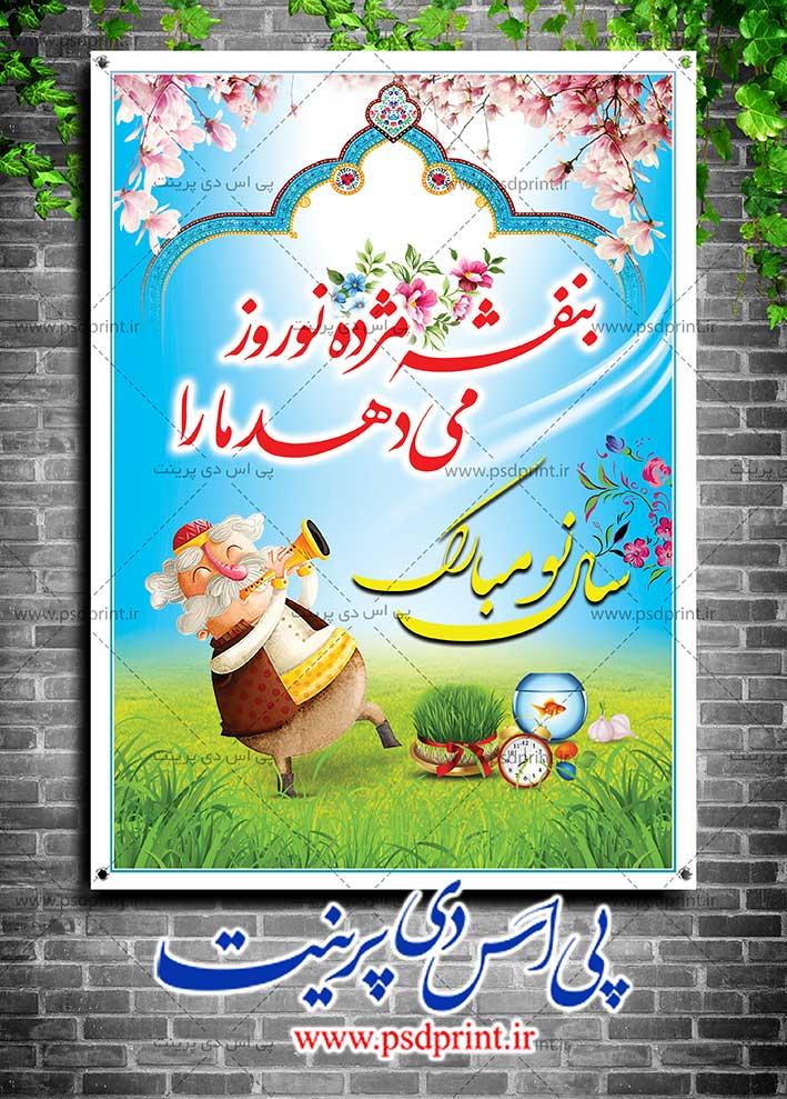 طرح بنر عید نوروز