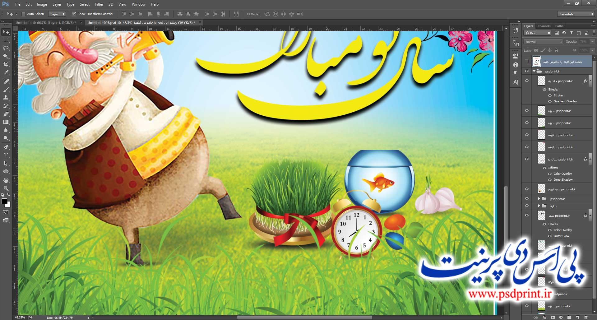 بنر عید نوروز
