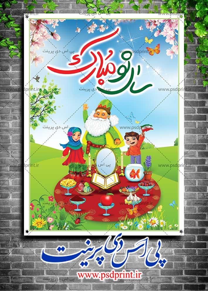بنر عید نوروز برای مدارس
