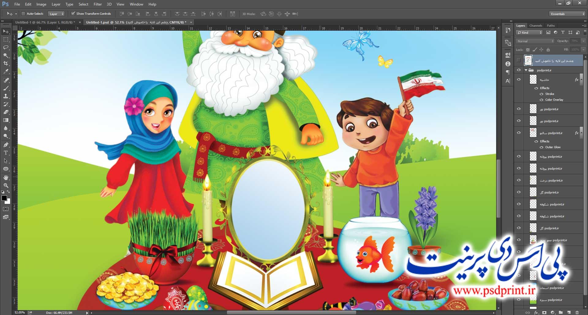بنر عید نوروز برای دبستان