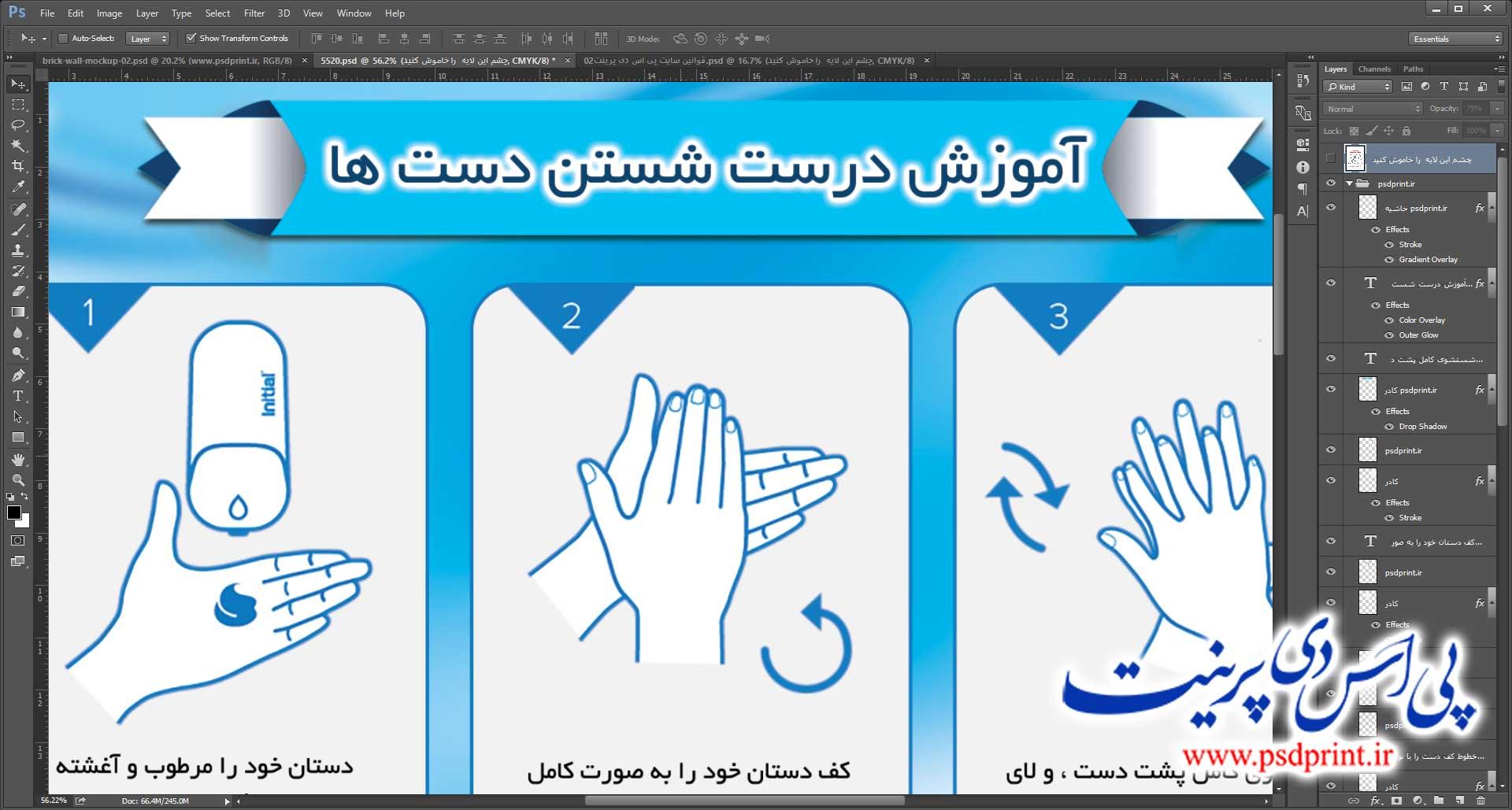 پوستر درست شستن دستها