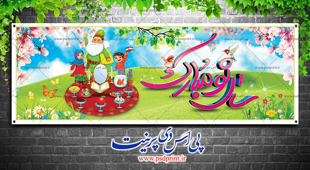 بنر عید نوروز ویژه مدارس