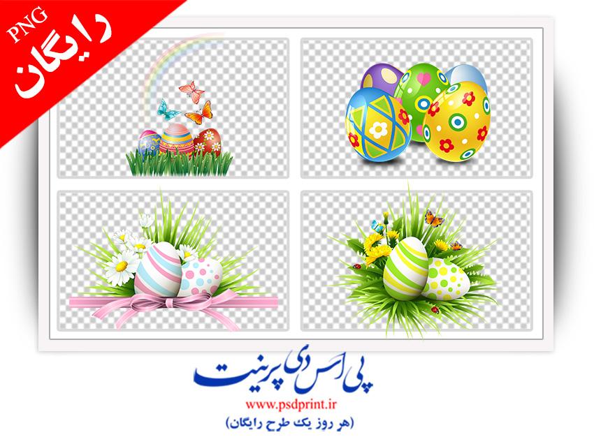 دوربری رایگان تخم مرغ رنگی