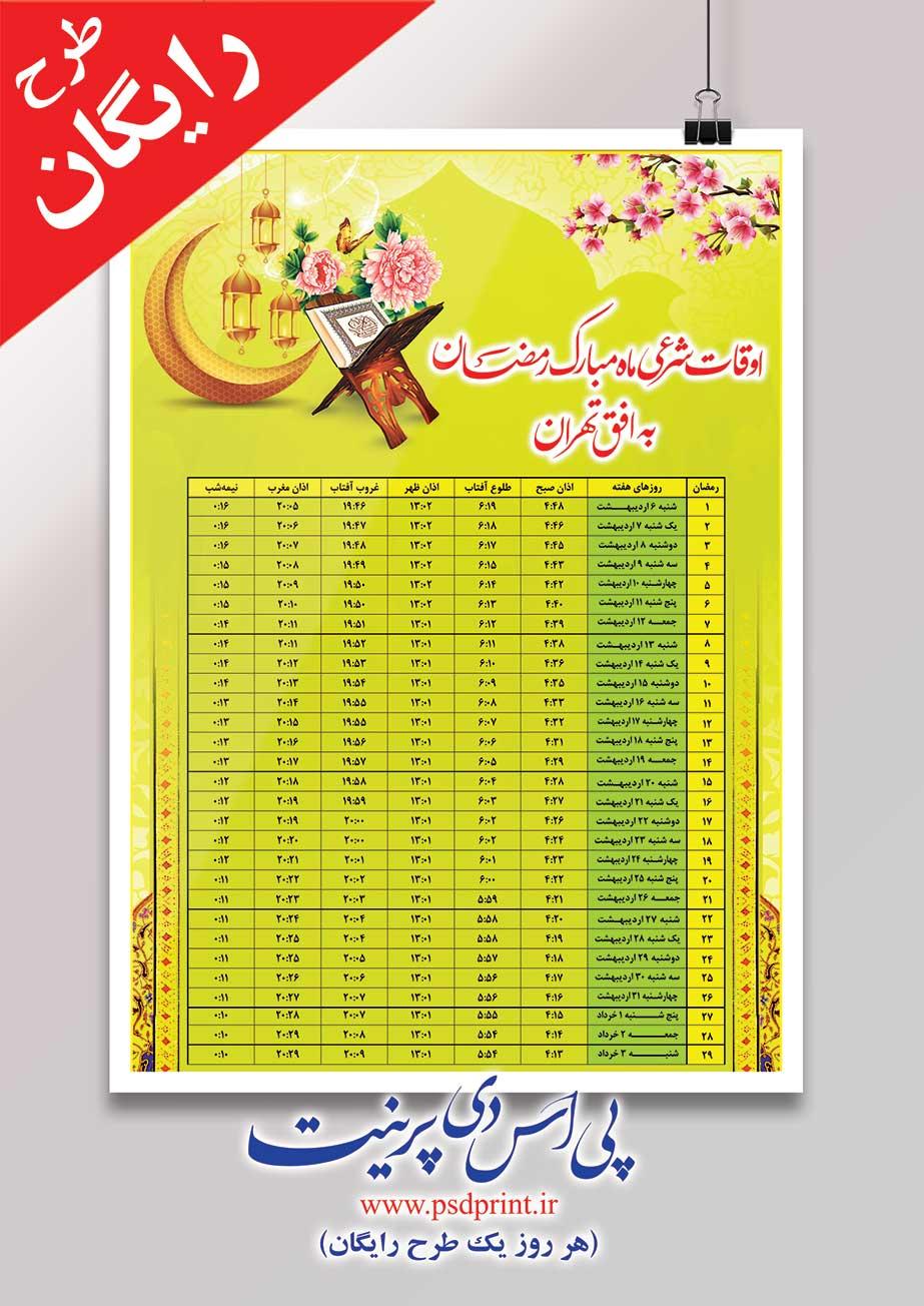 بنر رایگان اوقات شرعی ماه رمضان 99
