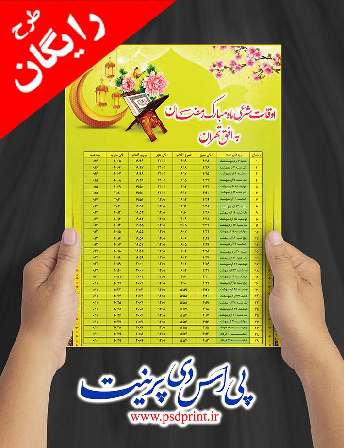 پوستر رایگان اوقات شرعی ماه رمضان 99