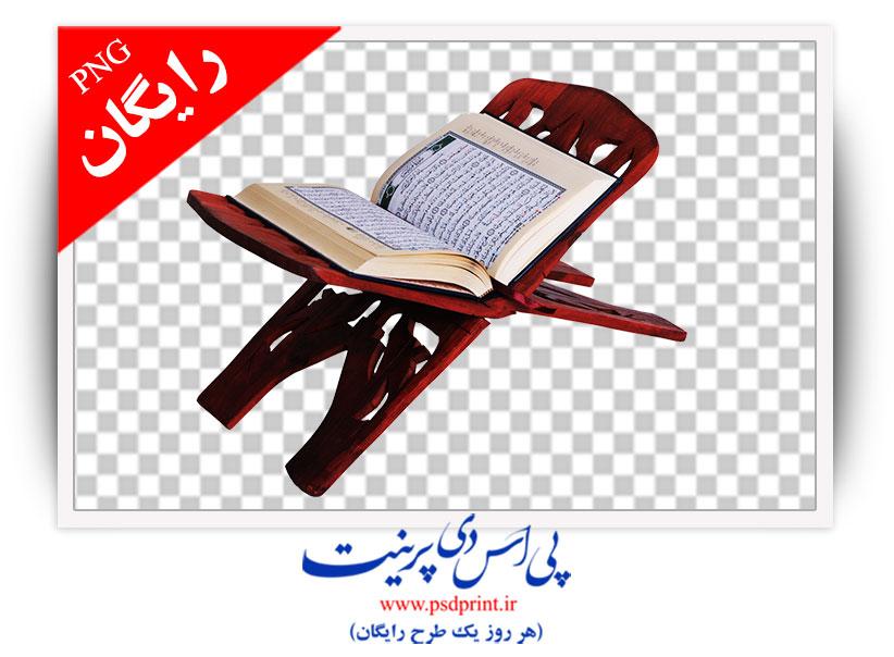 دوربری رایگان قرآن و رحل