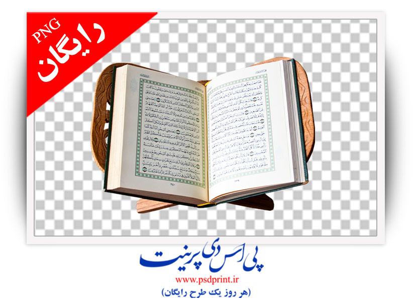 دوربری قرآن و رحل