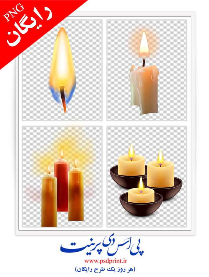 دوربری رایگان شمع