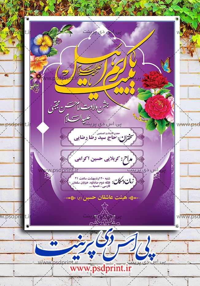 بنر جشن ولادت امام حسن مجتبی