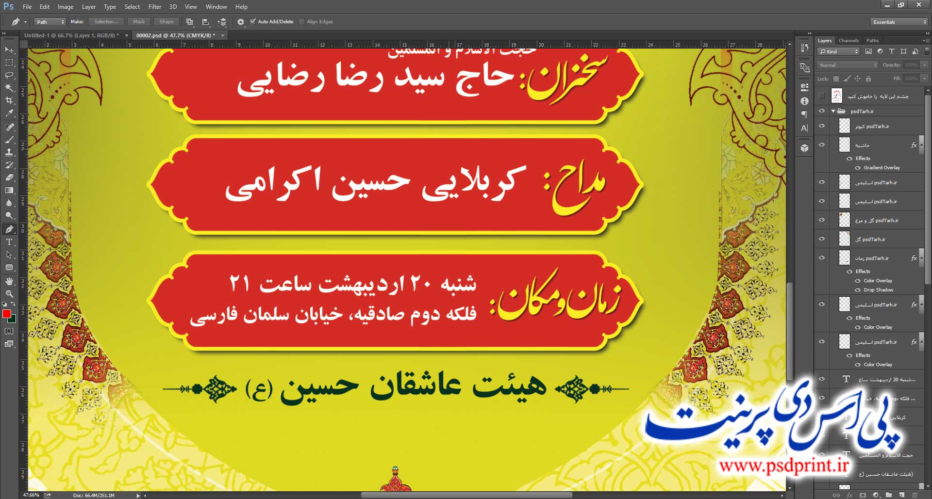 پوستر جشن ولادت امام حسن مجتبی