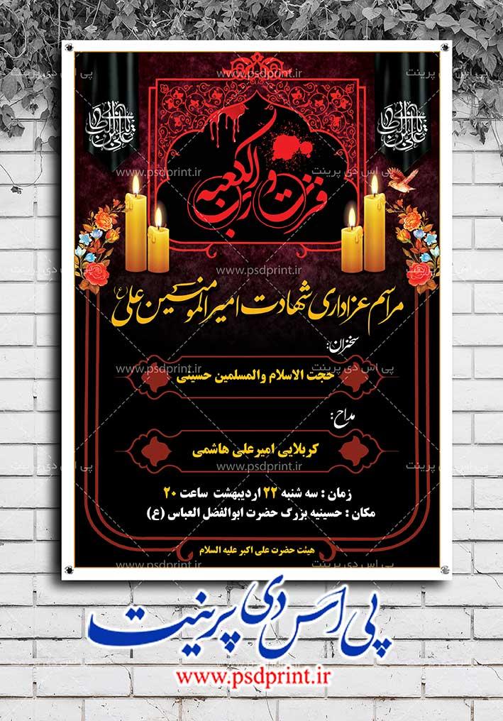 بنر اطلاع رسانی عزاداری شهادت امام علی