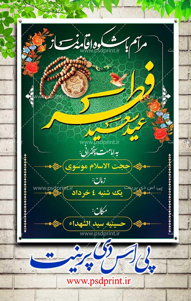 بنر اطلاع رسانی مراسم نماز عید فطر