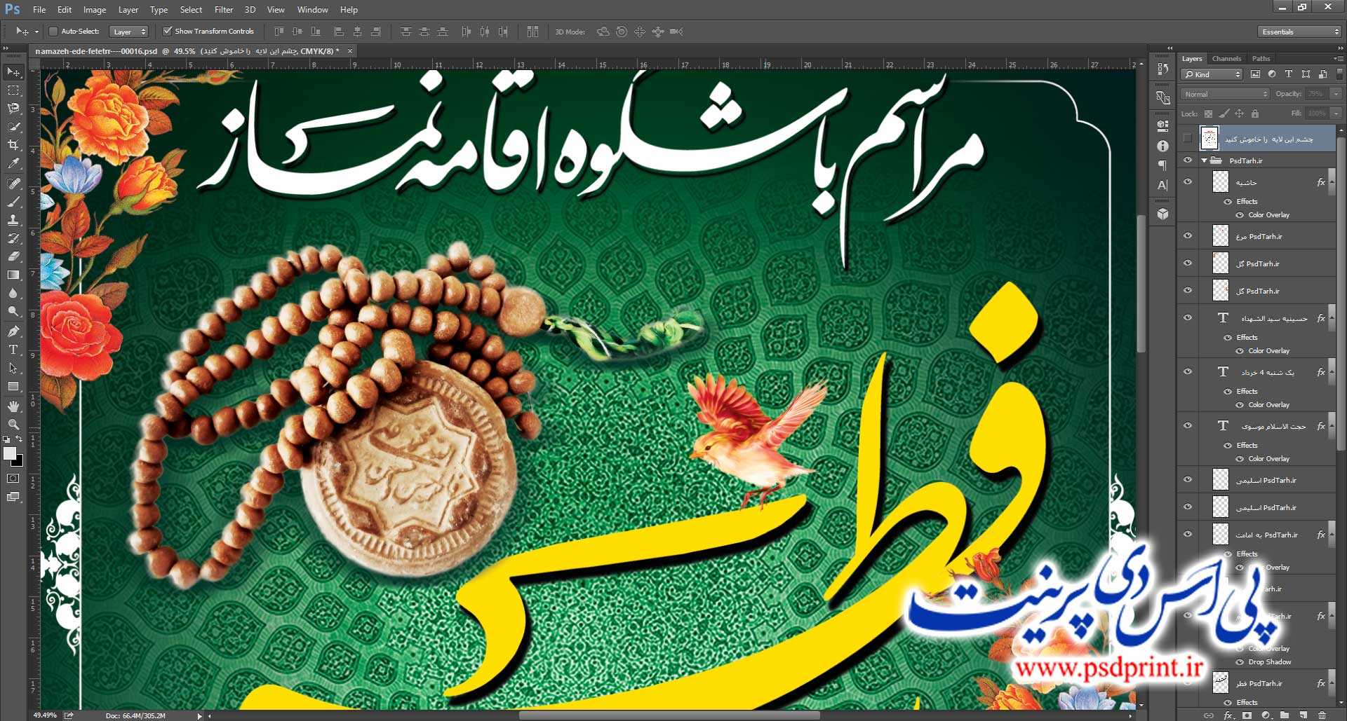 بنر لایه باز مراسم نماز عید فطر