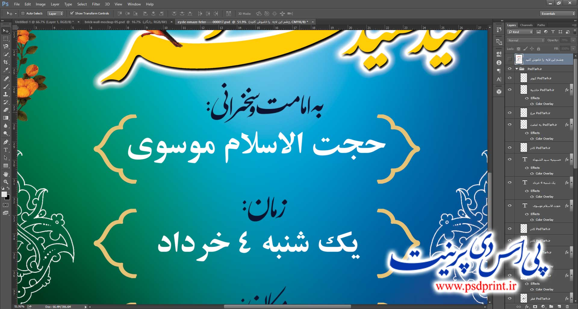 بنر لایه باز اطلاع رسانی نماز عید فطر